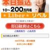 リベルは東京都北区赤羽1-25の闇金です。