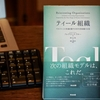 ティール組織・英治出版・鈴木立哉氏訳(2018.1.31)