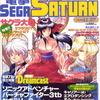 【1998年】【11月27日号】電撃セガサターン 1998.11/27