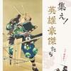 『集え!英雄豪傑たち 浮世絵、近代日本画にみるヒーローたち』横須賀美術館