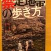 『禁足地帯の歩き方』吉田悠軌