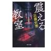 近藤史恵さん「震える教室」学園ホラー小説