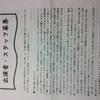 【演劇・募集】劇団ドラマスタジオ「光の春」キャスト・スタッフ募集(〜7/7)