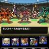level.848【魔獣系15%UP】第133回闘技場ランキングバトル3日目