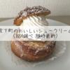 東京下町のおいしいシュークリーム集