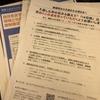 コロナ禍、日本一時帰国①帰国前PCR検査&飛行機について