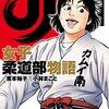 """『JJM 女子柔道部物語 (11) 』""""JOSHI JUDOBU MONOGATARI""""(イブニングKC)""""EVENING KC"""" 読了"""
