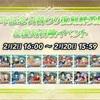 【FEH】召喚結果その162〜3周年記念召喚群編