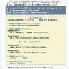 第5回公開シンポジウム(東京開催:2017年3月25日)