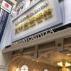 武蔵小山のパルム商店街にある名菓のお店 文明堂壱番館 武蔵小山店での切り落としカステラがうれしい