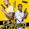 映画『セントラル・インテリジェンス C.I.A.』感想 コメディーとドラマがハイレベルで共存する傑作