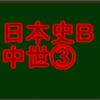 執権政治と幕府の衰退 センターと私大日本史B・中世で高得点を取る!