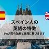 スペイン人の英語の特徴 | 意外と日本人に近い!?