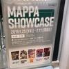 『MAPPA SHOW CASE』(MAPPA展)に行ってきた