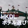 【HKDL】香港ディズニーランド おすすめホテル【安いホテル】