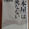 年末年始の読書感想文① 「本屋」は死なない 石橋毅史:著 新潮社
