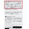 爆笑しちゃった!Twitterメルペイ フォロー&RTキャンペーン『Amazonギフト券1,000円』当選!