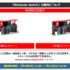 Joshinの任天堂Switch抽選申し込みをして、正規の料金で購入する?!