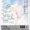 混声合唱団名古屋大学コール・グランツェ第41回定期演奏会のお知らせ