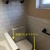 バスルームの改装、失敗からの挽回