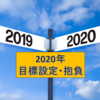 【2020年の目標設定】ブログ100記事Youtube100動画