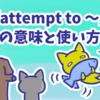 1分で覚える「attempt to 〜」の意味と使い方