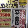 【雑記】『Macがいちばん!』(1997年5月)のスタック