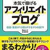 書評 『本気で稼げる アフィリエイトブログ』亀山ルカ・染谷昌利 プロが教える本気技