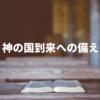 神の国到来への備え