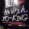 あいみょん×YO-KING弾き語りライブに行ってきました! 感想(先攻YO-KING)