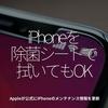 826食目「iPhoneを除菌シートで拭いてもOK」Appleが公式にiPhoneのメンテナンス情報を更新