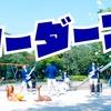 カルピスソーダのCM『ソーダーズ』の渡辺大知が今、アツイ!