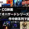 ゲーム・CG映画「バイオハザード」シリーズを時系列でまとめてみた