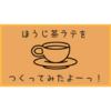 【自宅で簡単】使ってない茶葉を使って手軽にほうじ茶ラテを作る方法。