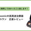 【正直に語ります】Panasonicの高周波治療器コリコランの効果レビュー!