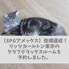 【SPGアメックス】目標達成!リッツカールトン東京のクラブデラックスルームを予約しました。