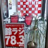 本日、昼12時40分頃 Suzuka Voice FM 78.3MHz
