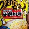 うまかっちゃんの炒飯で手軽に作れるとんこつご飯美味しすぎ!
