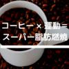筋トレ・有酸素運動前のコーヒーはダイエット効果を高める【必ず飲め】