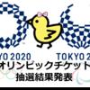 東京オリンピックチケット、抽選結果見てみた(2019年6月20日)