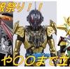 SO-DO・SHODO・CONVERGE!怒涛の新情報祭り!