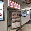 横浜駅【平日・土日祝・モーニング】駅近!速度が速いWi-Fiあり!HOUSE MADE 横浜ジョイナス店で厚切りトーストのモーニング!トーストセットは500円から!