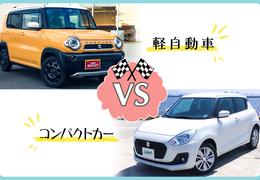 【徹底比較】軽自動車とコンパクトカー どっちがいいの?
