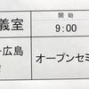 「オープンセミナー2019@広島」へ行ってきました #OSH2019