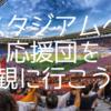 スタジアムに「応援団」を観に行こう!【応援団のススメ】