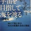 著者の熱量が半端なく高く、読者は感染すること間違いない。「宇宙を目指して海を渡る」 小野雅裕 東洋経済新報社 を読んで考えた