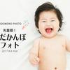 2017年9月4日((月)♡はだかんぼフォト♡開催