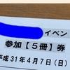 4/7 2nd写真集発売イベント