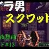 【月下の夜想曲】他力本願 裸ード#13「ミイラ男の足はムキムキ」