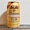 飲食店が認めたプレミアム 「アサヒ プレミアム生ビール 熟撰」が缶ビールで登場しました!
